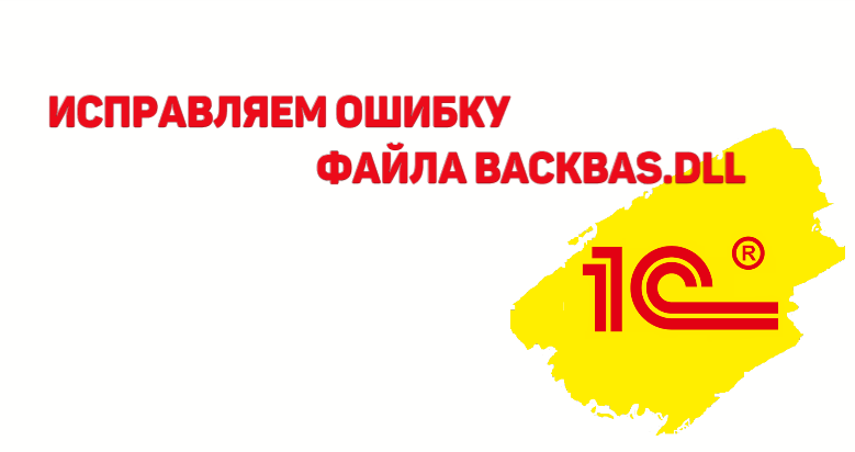 Исправляем ошибку файла Backbas.dll