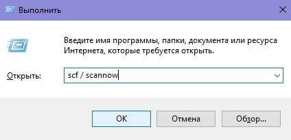 Служба «Выполнить» - scf / scannow