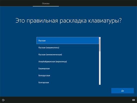 установка языковой раскладки в windows 10