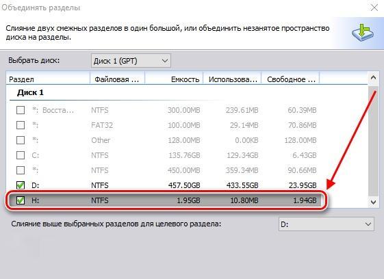 Как соединить диски в Windows 10