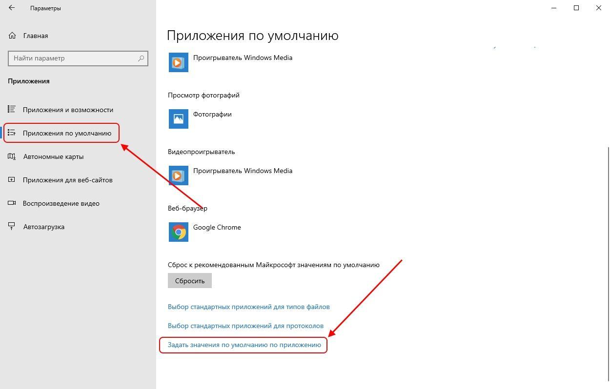 Как посмотреть приложения по умолчанию в Windows 10