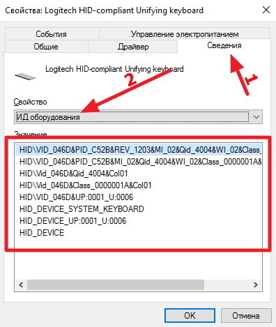 Копирование ИД оборудования клавиатуры