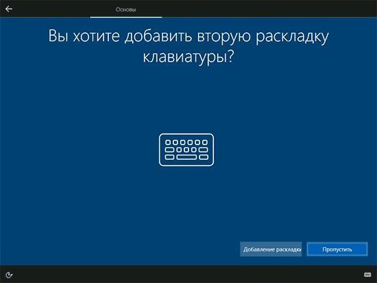 как добавить раскладку клавиатуры во время установки windows