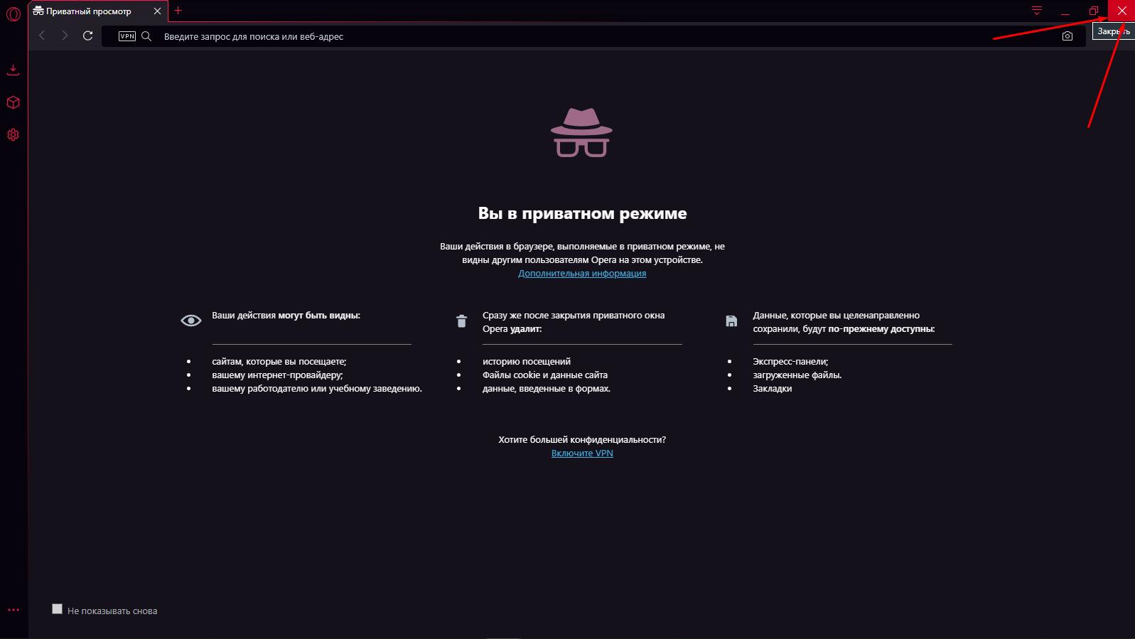 Окно приватного режима в браузере Opera GX