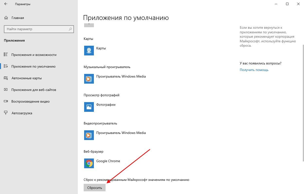 Как сделать сброс к рекомендованным значениям по умолчанию в Windows 10