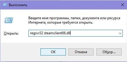 Служба «Выполнить» - Открыть: regsvr32 steamclient86.dll