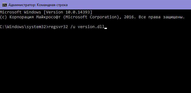 Окно командной строки. Команда: regsvr32 /u version.dll