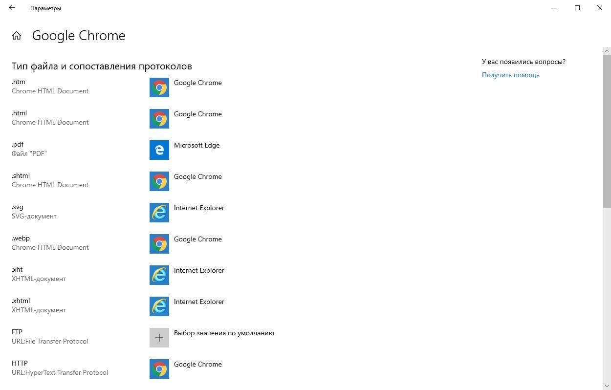 Как поменять приложение по умолчанию в Windows 10
