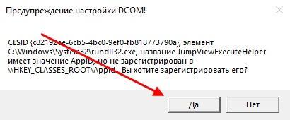 как зарегистрировать недостающие компоненты в Windows