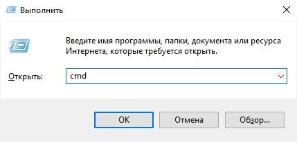 Как запустить командную строку в Windows