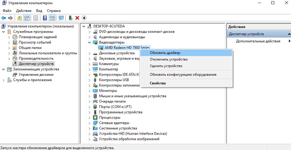 Диспетчер устройств – Обновить драйвер графического адаптера