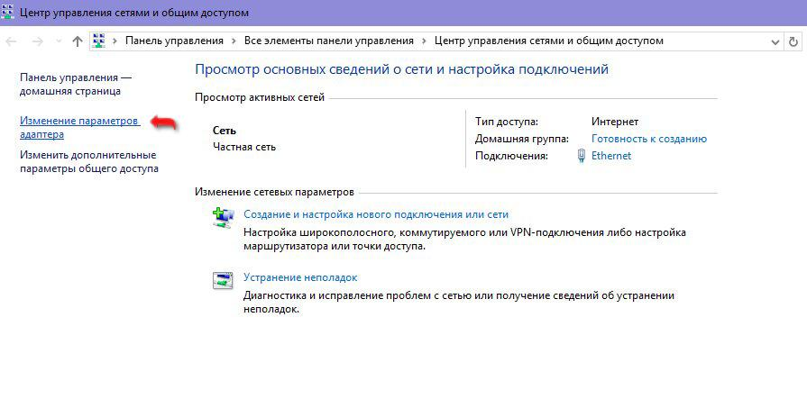 Центр управления сетями и общим доступом – Изменение параметров адаптера