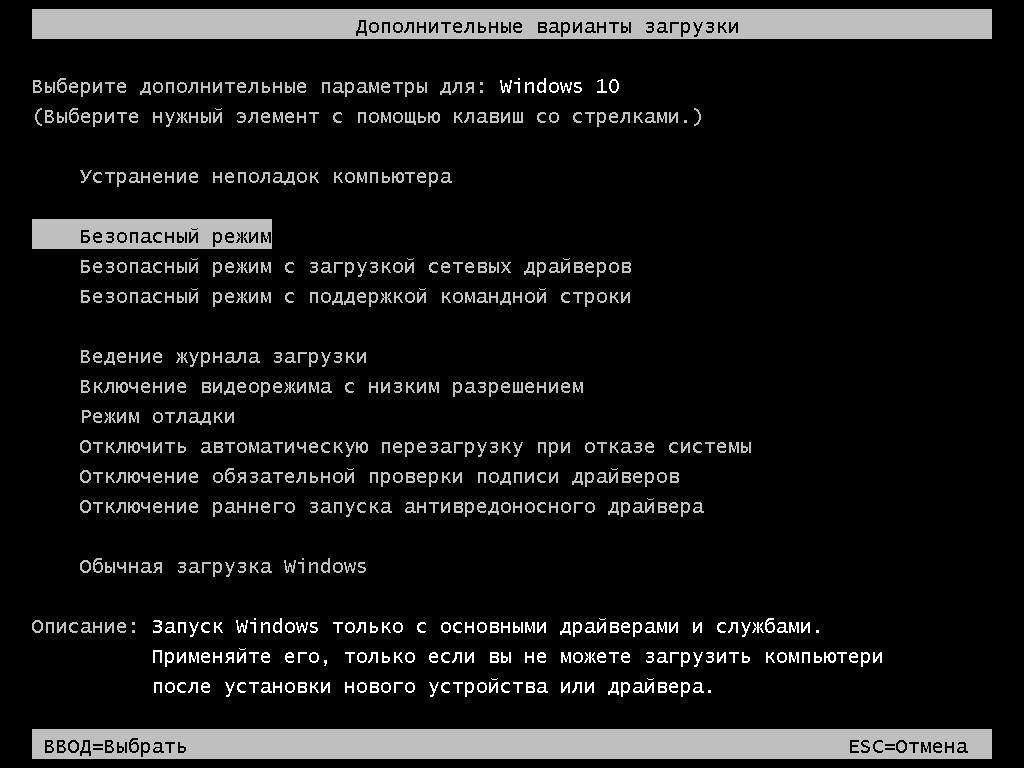 Меню F8 – Безопасный режим загрузки системы
