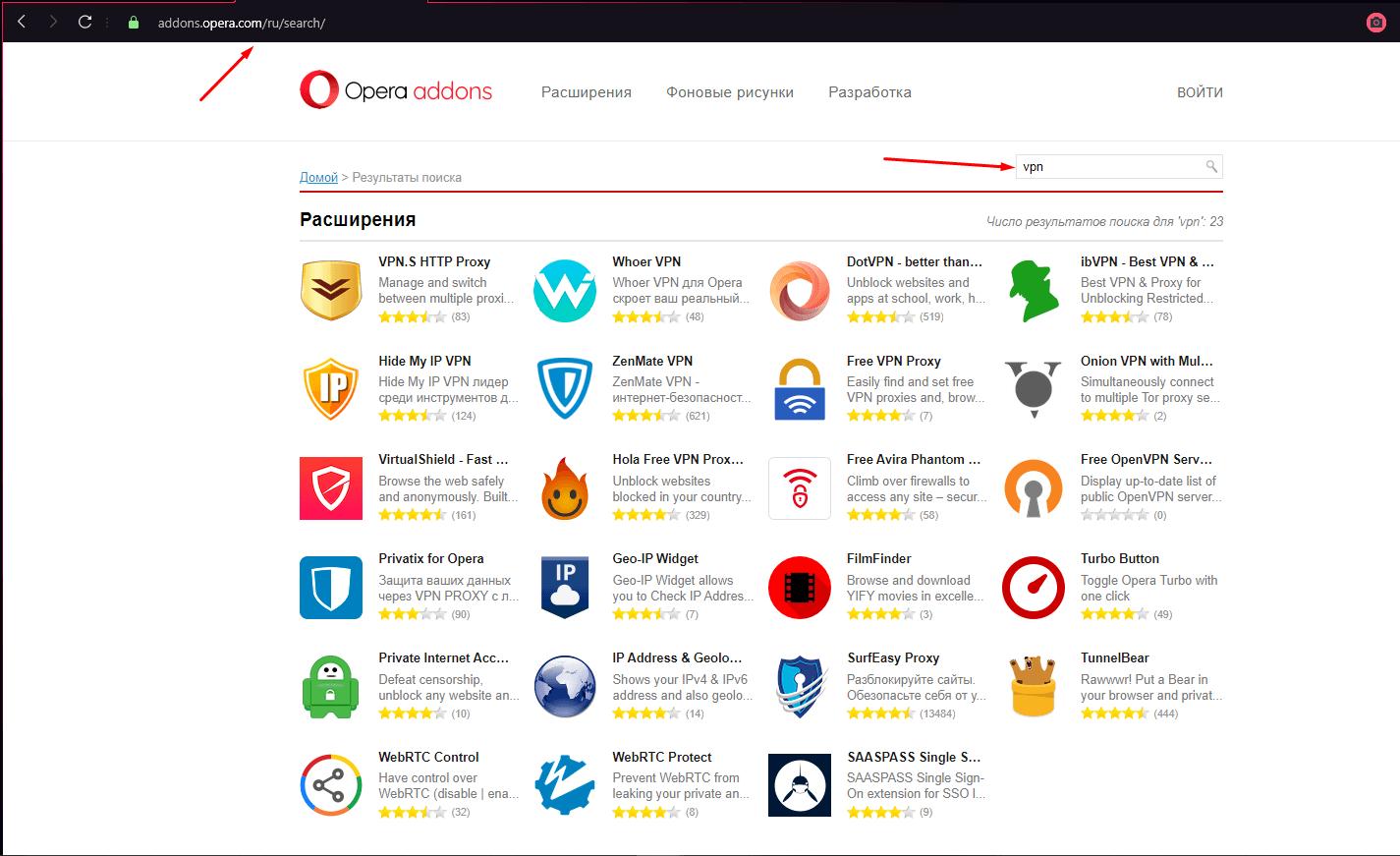 Поиск VPN расширений в интернет-магазине Opera Addons