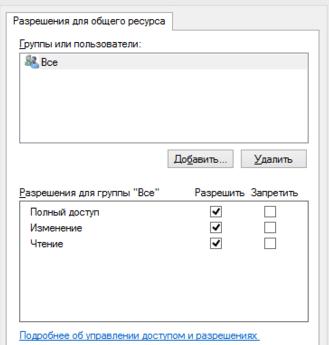 Разрешения для общего ресурса