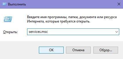 Выполнить – Открыть: services.msc
