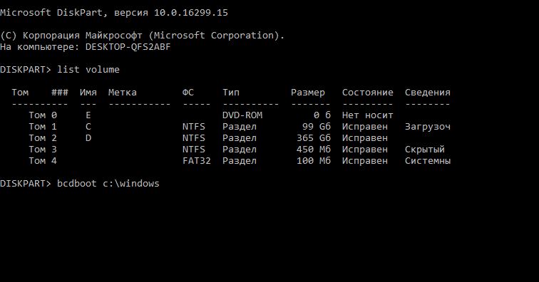 Восстановление загрузчика Windows