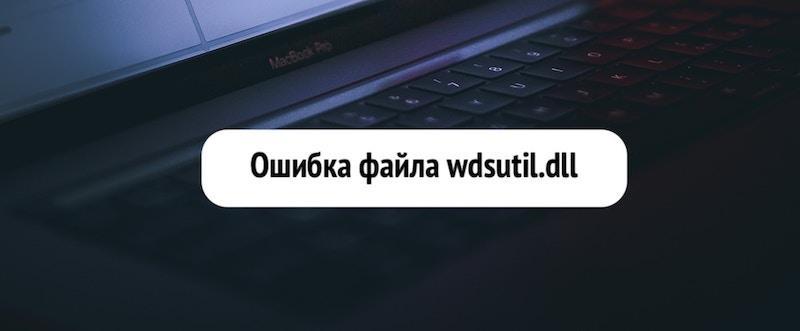 Исправляем ошибку файла wdsutil.dll