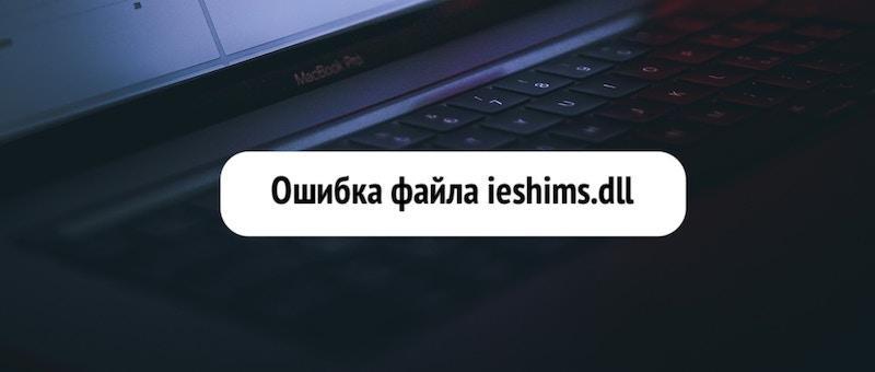 ieshims.dll: что за ошибка и как исправить