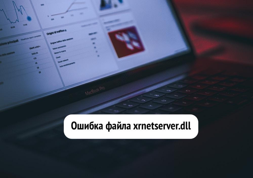 xrnetserver.dll: что за ошибка и как исправить