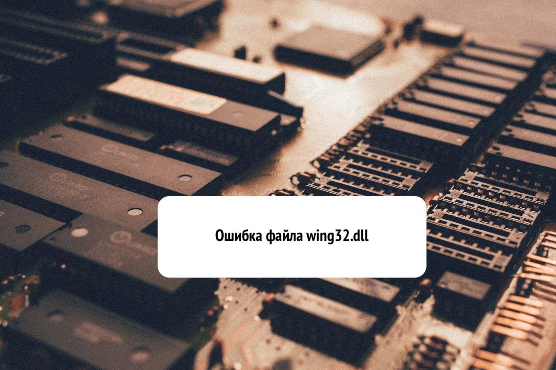 wing32.dll: что за ошибка и как исправить