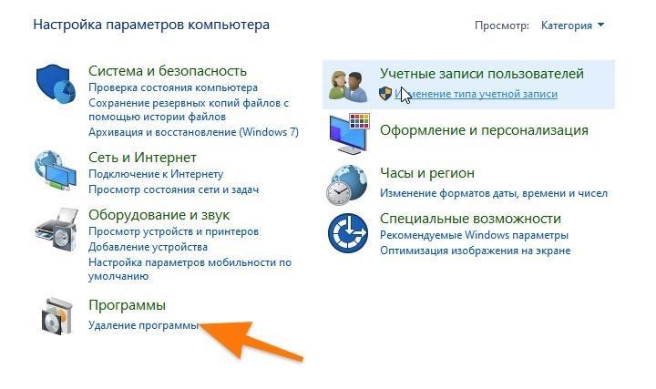 Классическая панель управления Windows