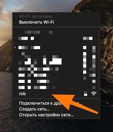 Список доступных Wi-Fi-сетей