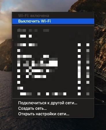 Кнопка выключения Wi-Fi в macOS