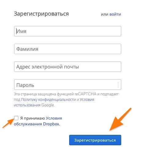 Форма регистрации в Dropbox