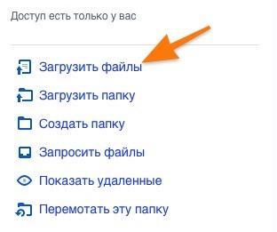 Панель управления файлами в Dropbox