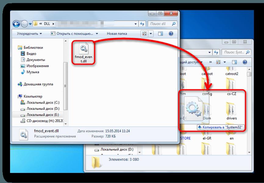 Исправляем ошибку файла fmod_event.dll