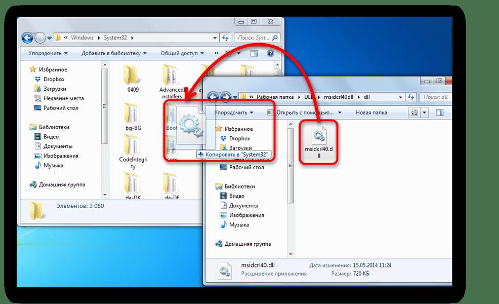 Исправление ошибки с файлом msidcrl40.dll
