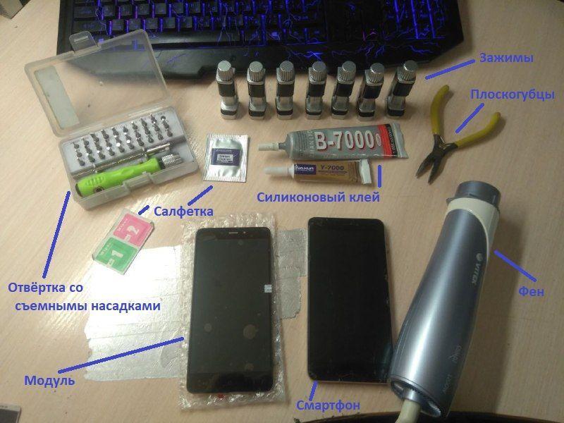 Набор для ремонта Xiaomi Note 4