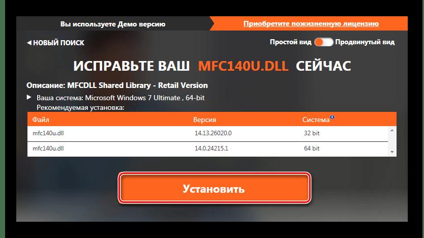 Исправьте ваш mfc140u.dll сейчас DLL-Files.com Client
