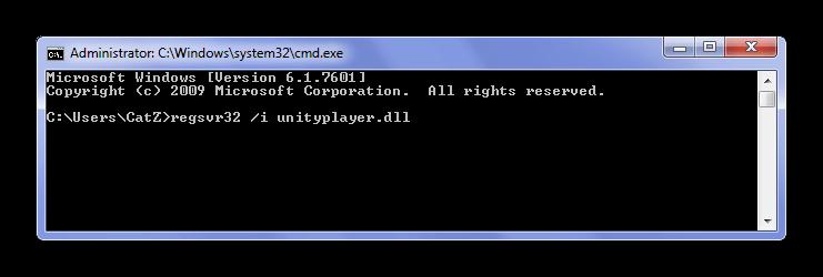 Команда регистрации библиотеки regsvr32