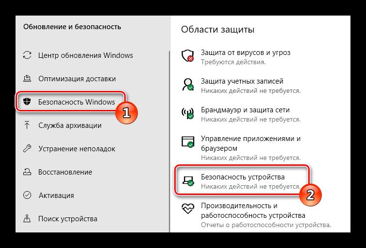 Безопасность устройства Параметры Windows 10
