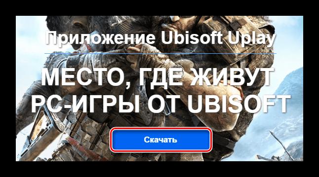 Скачивание Ubisoft Uplay