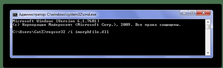 Команда регистрации библиотеки cmd