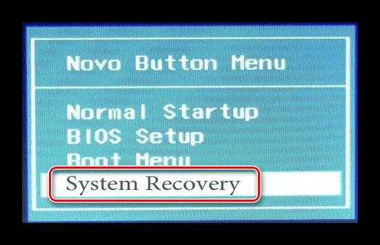 Меню входа в восстановление системы Lenovo
