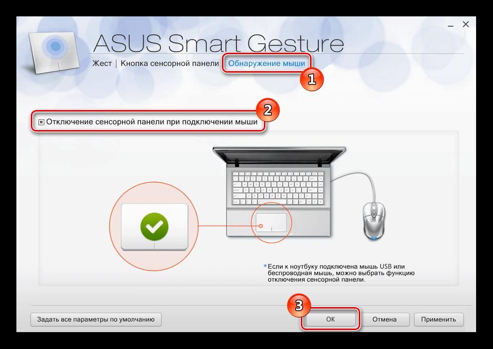Настройка тачпада Asus Smart Gesture