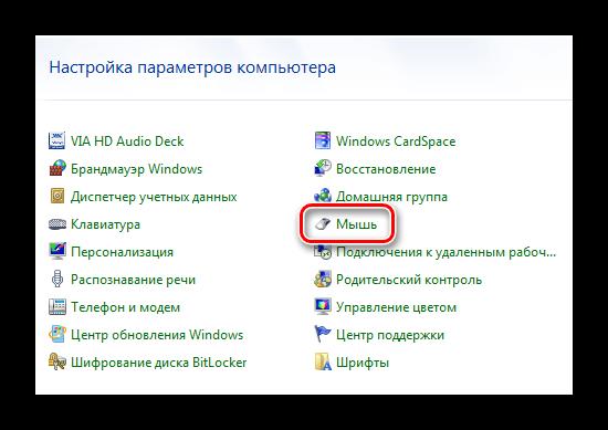 Настройки мыши в контрольной панели Windows 7