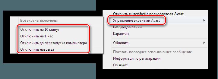 Отключение антивируса Avast