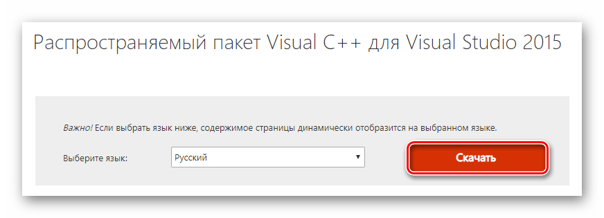 Пакет Visual Studio 2015 Скачать