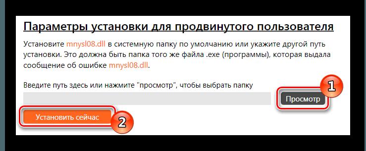 Параметры установки продвинутого пользователя mnysl08.dll