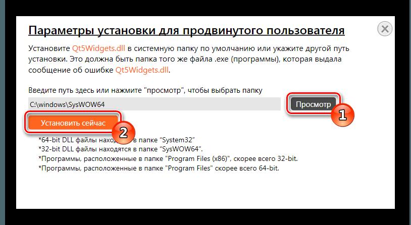 Параметры установки qt5widgets.dll DLL-Files.com Client