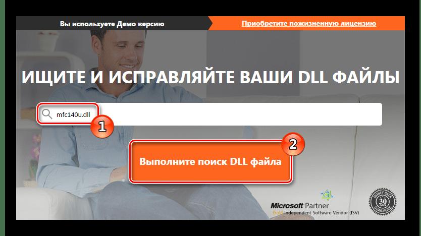 Поиск библиотеки mfc140u.dll DLL-Files.com Client