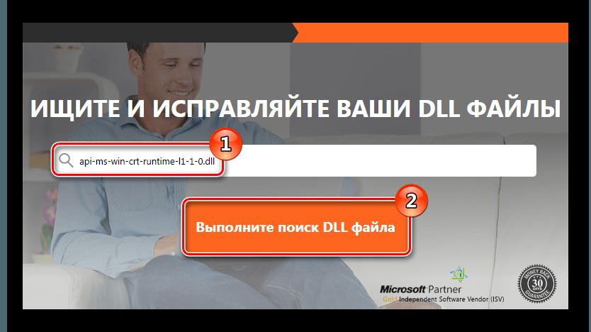 Поиск файла api-ms-win-crt-runtime-l1-1-0.dll DLL-Files.com Client
