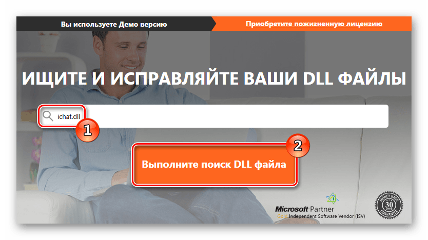 Поиск файла ichat.dll DLL-Files.com Client