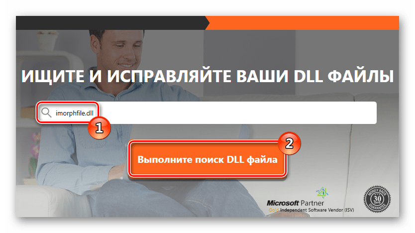 Поиск файла imorphfile.dll DLL-Files.com Client