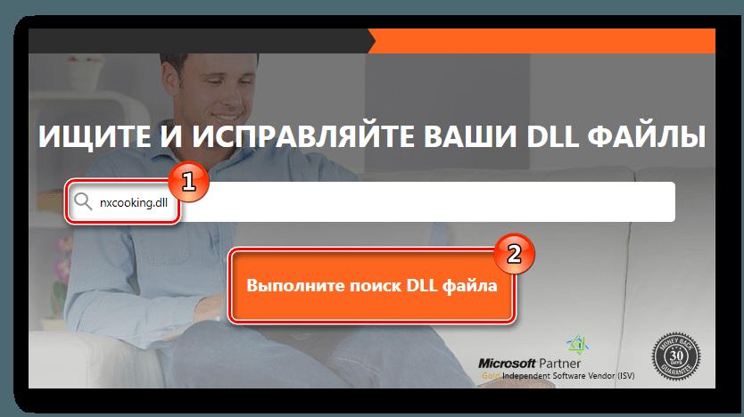 Поиск файла nxcooking.dll DLL-Files.com Client